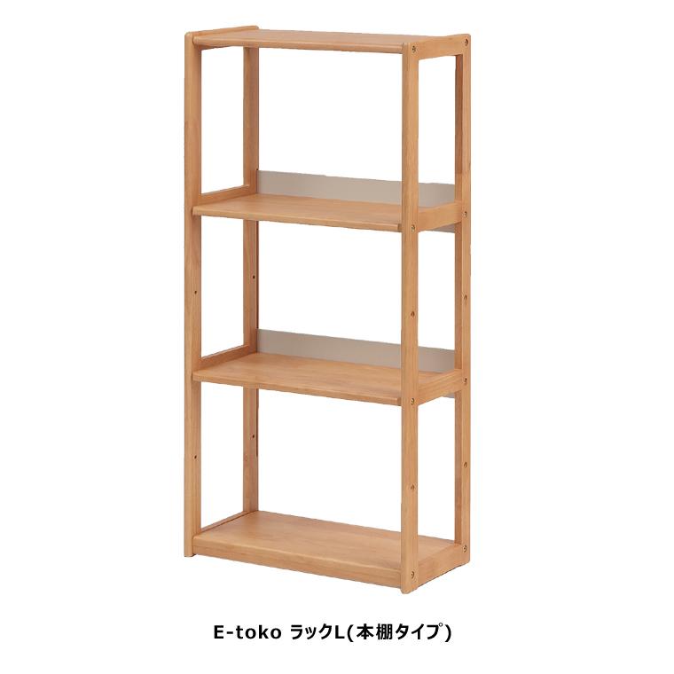 【送料無料】 E-toko ラックL(本棚タイプ) JUR-3214 頭の良い子を目指すシリーズ ブックシェルフ 収納家具 木製 いいとこ イイトコ 学習デスク用品 おすすめ