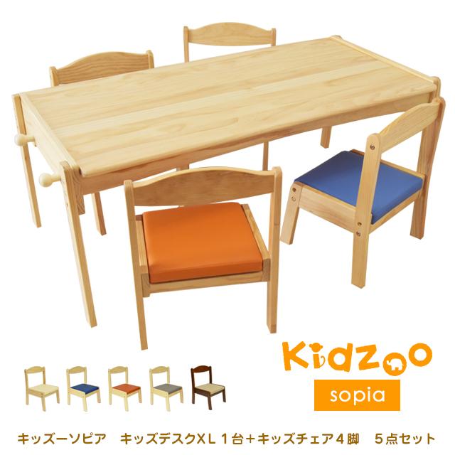 【送料無料】【あす楽】 Kidzoo(キッズーシリーズ)ソピアキッズデスク1200サイズ+キッズチェア4脚 計5点セット SKLT-1200+KNN-C×4 スタッキング ラージデスク キッズテーブルセット キッズデスクセット 子供家具 子供部屋