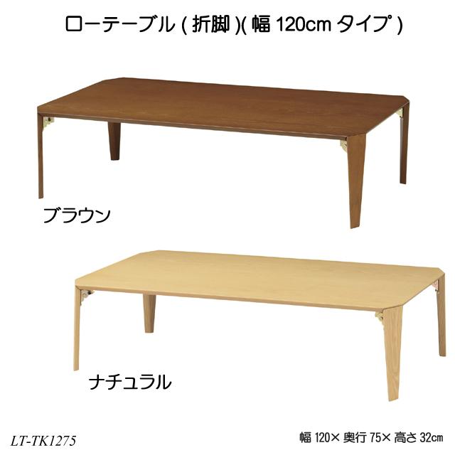 【送料無料】 ローテーブル(折脚)(幅120cmタイプ) LT-TK1275 折れ脚テーブル 木製机 リビングテーブル シンプル