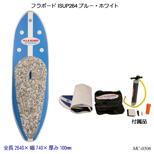 【送料無料】 フラボード ISUP264 ブルー・ホワイト MC-0506 SUPボード サップボード スタンドアップパドル インフレータブル マリンスポーツ アウトドア