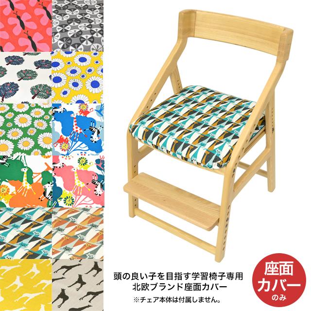 頭の良い子を目指す椅子専用カバー 座面カバー 送料無料 JUC-2293 汚れ防止カバー 子供用イス 在庫限り アウトレット 限定品