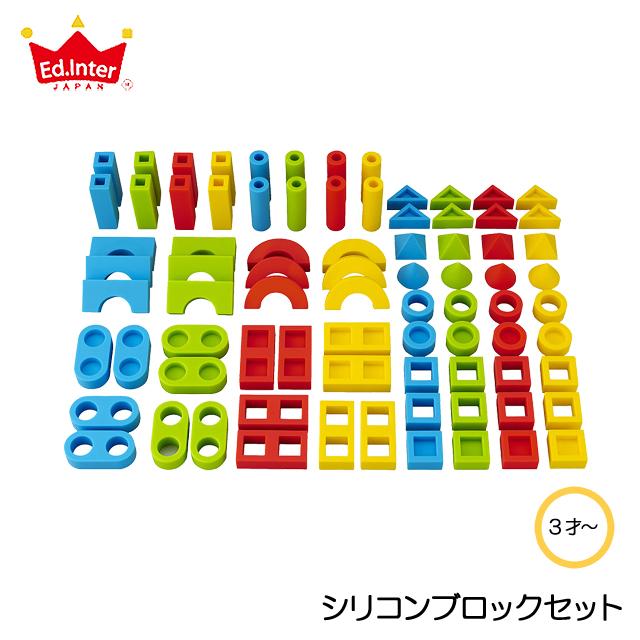 【送料無料】 シリコンブロックセット 知育玩具 教育玩具 ブロック 積み木遊び 幼稚園 保育園向け 大容量玩具