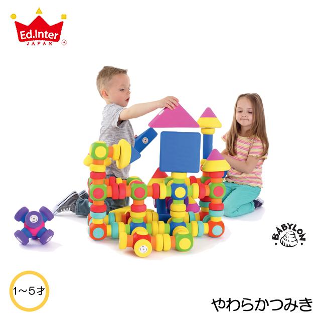 【送料無料】 磁石でピタッと!やわらかつみき 知育玩具 教育玩具 ブロック遊び 幼稚園 保育園向け 大容量玩具