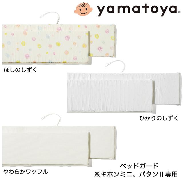 床板サイズ90×60cmのミニベビーベッドに対応したベッドガード。お子さまが動くようになって頭や手足を柵にぶつけることから守ります。 【送料無料】 ベッドガード ミニサイズ用 キホンミニ専用 パタン2(ツー)専用 大和屋 yamatoya 子供ベッド用品 子供家具 幼児ベッド用品 国産 日本製