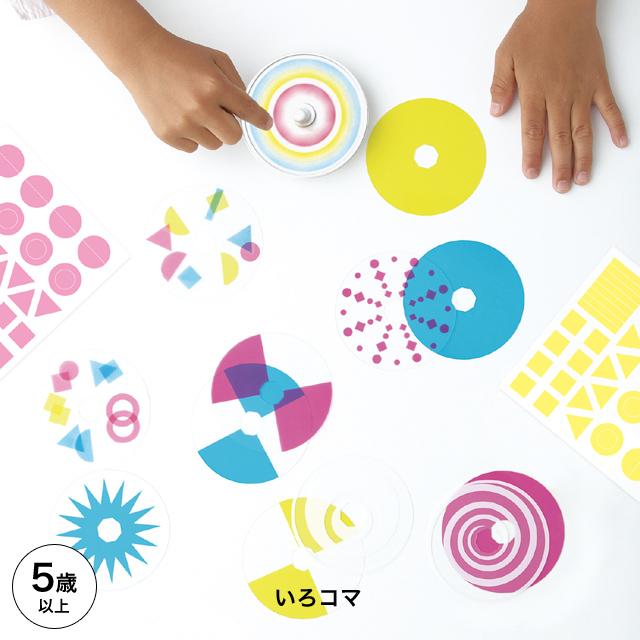 ついに再販開始 色重ね遊びを一緒に楽しめるおもちゃです 送料無料 いろコマ 知育玩具 教育玩具 視覚玩具 色の学習 コマ遊び シャオール 店舗