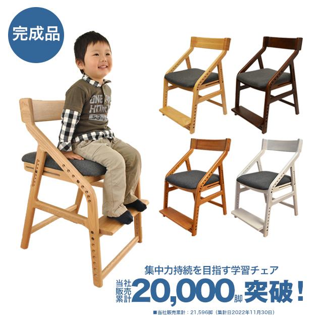 集中力持続を目指す学習チェア 正しい姿勢で疲れにくく学習の効率アップに 直営ストア 送料無料 あす楽 頭の良い子を目指す椅子 JUC-2170 いいとこ 学習椅子 学習イス 木製 学習チェア イイトコ 子供チェア 超激得SALE おすすめ