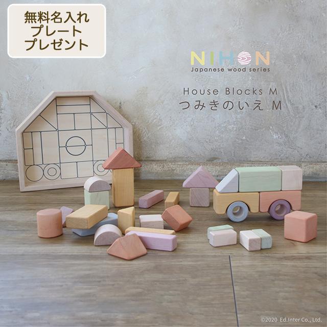 日本の職人によって丁寧に削り取られた木材に 日本由来のやさしい色を再現した日本産の木製つみきです スペシャル特典世界の知育玩具プレゼント びっくり特典あり 名入れサービスあり 送料無料 つみきのいえMサイズ エドインター 知育玩具 NIHONシリーズ 日本製 YK12c 木製玩具 セール 登場から人気沸騰 ベビー用積み木 教育玩具 積み木 新作からSALEアイテム等お得な商品満載 ブロック遊び 国産