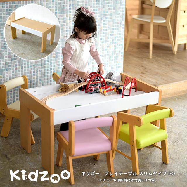 自発心を育む素敵なプレイテーブル 脚を折りたたんでコンパクトに収納できます 送料無料 名入れサービスあり Kidzoo キッズーシリーズ 送料無料 プレイテーブル 幅90cm 子供机 新登場 デスク こどもテーブル キッズデスク キッズプレイテーブル 子供テーブル KDT-2846 折りたたみ