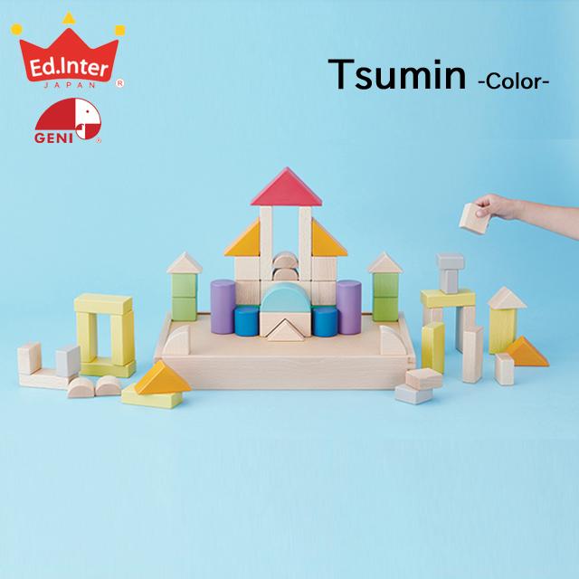 【びっくり特典あり】【送料無料】 My First Blocks Tsumin -Color- (マイファーストブロックスつみんカラー) 積み木 エドインター 知育玩具 教育玩具 木のおもちゃ つみき パズル 誕生日プレゼント クリスマスプレゼント