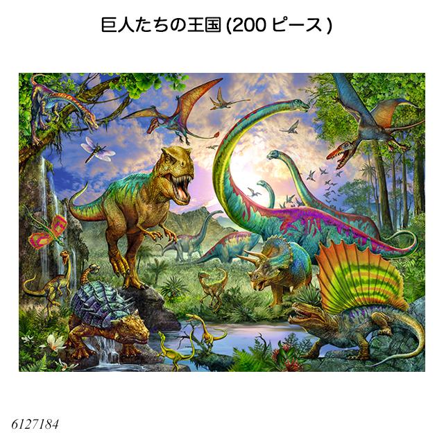 ラベンスバーガーの巨人たちの王国200ピースです。迫力のある巨大な恐竜たちが描かれています。 【送料無料】 巨人たちの王国(200ピース) 6127184 ジグソーパズル お子様向けパズル 知育玩具 ラベンスバーガー Ravensbuger BRIO ブリオ