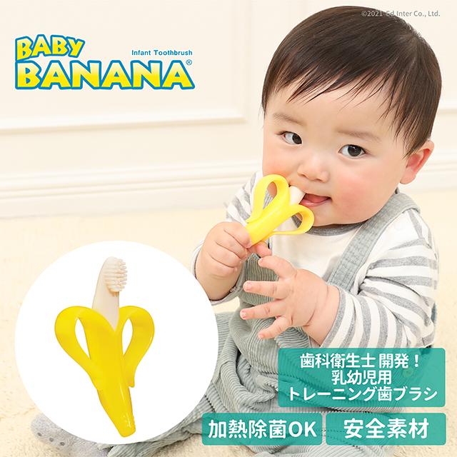かみかみバナナ 乳児用歯ブラシ 歯固め ラトル ベビー歯ブラシ トレーニング歯ブラシ 歯磨き ベビーバナナ 送料無料 保証 BABYBANANA ハミガキ 訳あり品送料無料