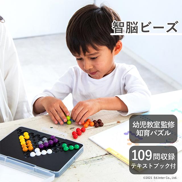 アウトレット 12種類のピースを組み合わせていろいろな問題にチャレンジ 脳の活性化におすすめ 送料無料 智脳ビーズ エドインター 知育玩具 パズル玩具 教育玩具 お誕生日祝い 激安卸販売新品 知の贈り物シリーズ 木製玩具