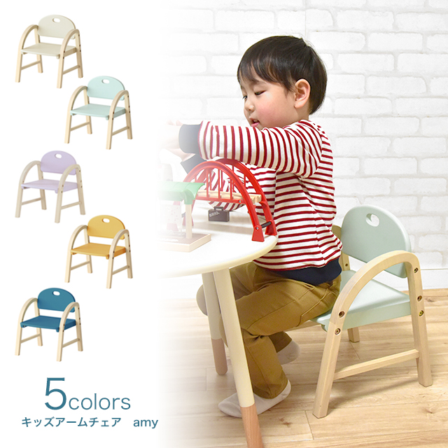 遊びもお勉強の時も一緒にキッズアームチェア 営業 座面の高さは2段階で調節が可能です お子様の体型に合わせて調節していただけます 送料無料 キッズアームチェア エイミー Kids Arm Chair YK12c -amy- チャイルドチェアー 肘付きチェア 今だけ限定15%OFFクーポン発行中 子供チェア 木製椅子 ILC-3434 キッズチェア おすすめ