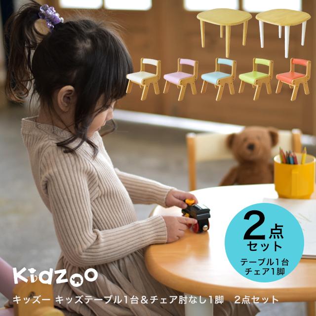 子供部屋にあるとかわいいキッズテーブルセット お子様の自発心を育みます 送料無料 名入れサービスあり Kidzoo キッズーシリーズ マーケット ☆新作入荷☆新品 キッズテーブル肘なしチェア 計2点セット テーブルセット YK10c 木製 机椅子 子供テーブルセット