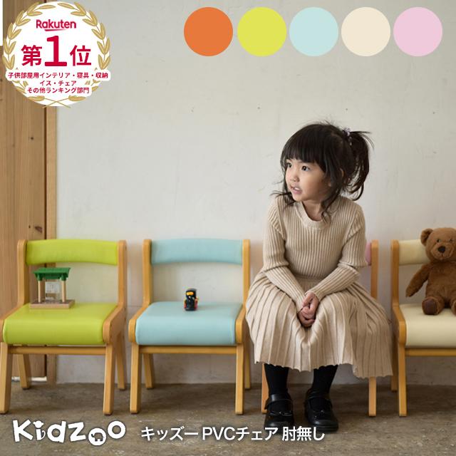 子供部屋におすすめ 木製キッズPVCチェア お子様の自発心を育みます 送料無料 名入れサービスあり Kidzoo キッズーシリーズ PVCチェア肘なし 販売期間 限定のお得なタイムセール ロー 木製 中古 KDC-3000 キッズチェア YK10c ローチェア 子供椅子