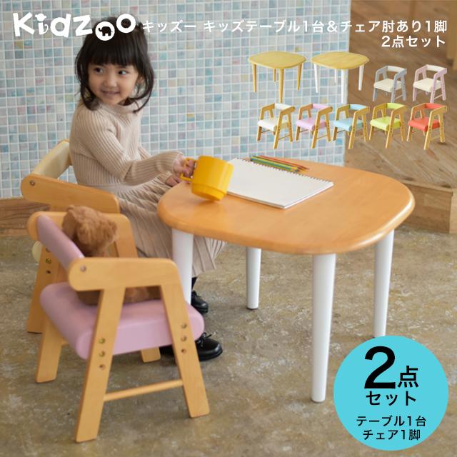 子供部屋にあるとかわいいキッズテーブルセット 情熱セール お子様の自発心を育みます 送料無料 名入れサービスあり Kidzoo キッズーシリーズ 机椅子 キッズテーブル肘付きチェアー ディスカウント 木製 子供テーブルセット テーブルセット 計2点セット