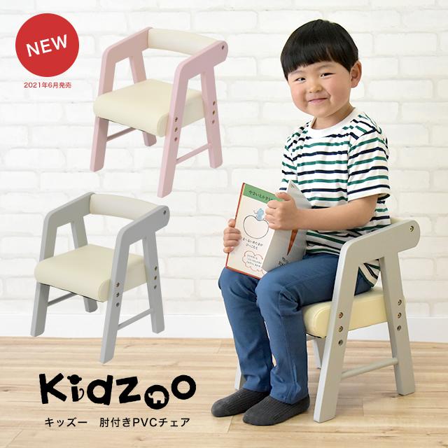 座面の高さ調節可能 木製キッズPVC肘付きチェア お子様の自発心を育みます あす楽 送料無料 名入れサービスあり Kidzoo 品質保証 キッズーシリーズ PVCチェアー KDC-3001-new ローチェア 肘付 木製 ロー 子供椅子 キッズチェア 正規品 肘付き