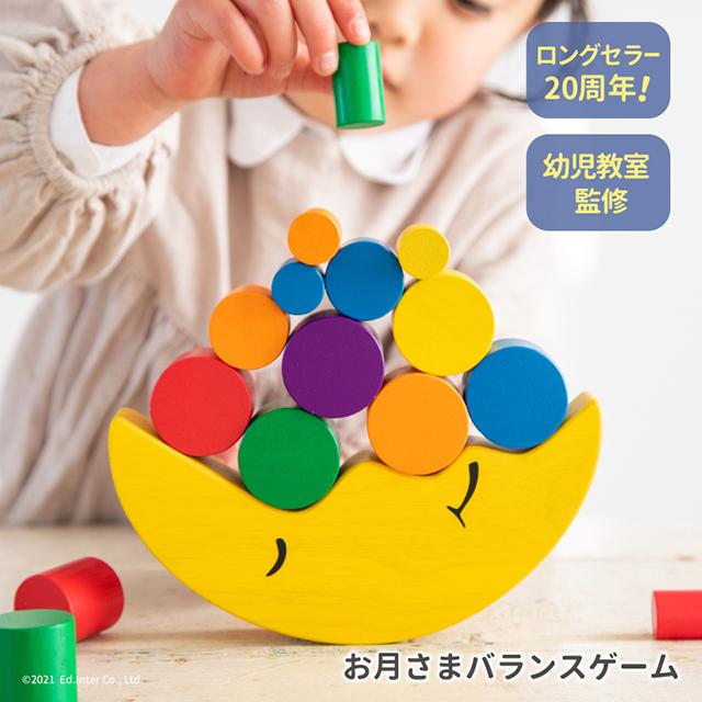 バランスよくブロックを乗せていこう お子様の色の認識力や集中力を養います 送料無料 お月さまバランスゲーム エドインター バランスゲーム おもちゃ おすすめ 人気 激安挑戦中 木製 子供 おしゃれ 2020秋冬新作