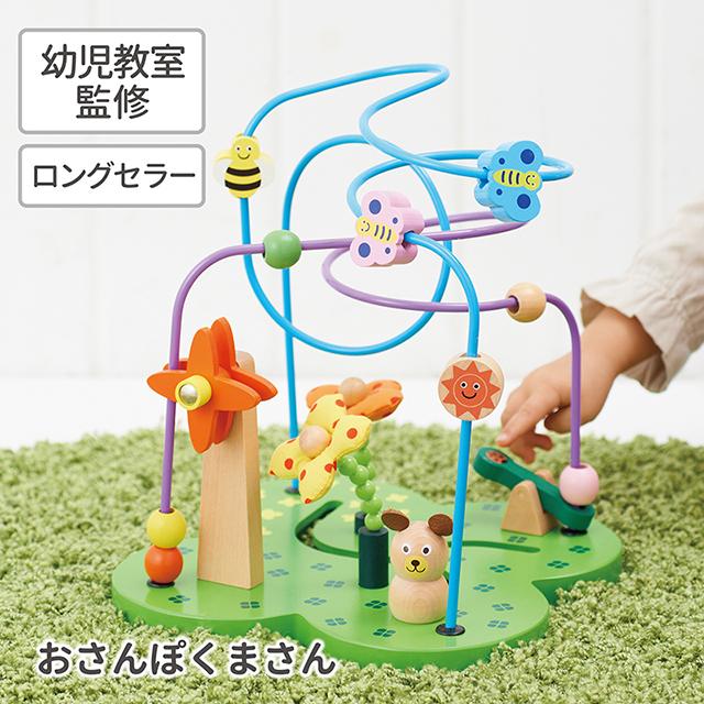 ゆらゆらと揺れるお花やくるくるまわる風車。楽しさいっぱいのビーズコースター。スペシャル特典知育グッズプレゼント♪ 【びっくり特典あり】【送料無料】【名入れサービスあり】 おさんぽくまさん ビーズコースター 森のあそび道具 おもちゃ 知育玩具 あそび道具 子供玩具 エドインター