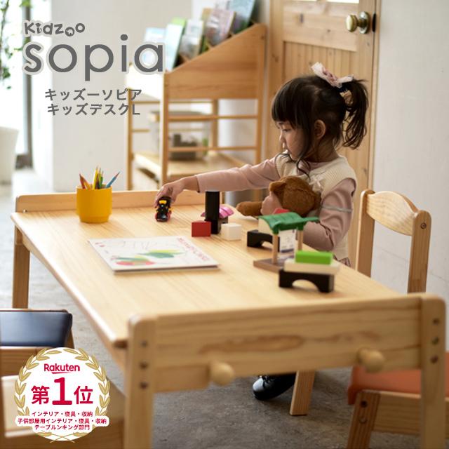 日本正規代理店品 高さ調節可能でかわいいソピアキッズデスク お子様の自発心を育みます 送料無料 名入れサービスあり 商品追加値下げ在庫復活 ソピア sopia 子供用机 キッズテーブル SKLT-900 キッズデスクLサイズ