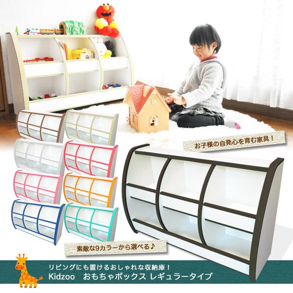 【びっくり特典あり】【送料無料】Kidzooおもちゃボックス レギュラータイプ 自発心を促す 日本製 おもちゃ箱 おもちゃ収納 おしゃれ 子供 オモチャ 収納 完成品