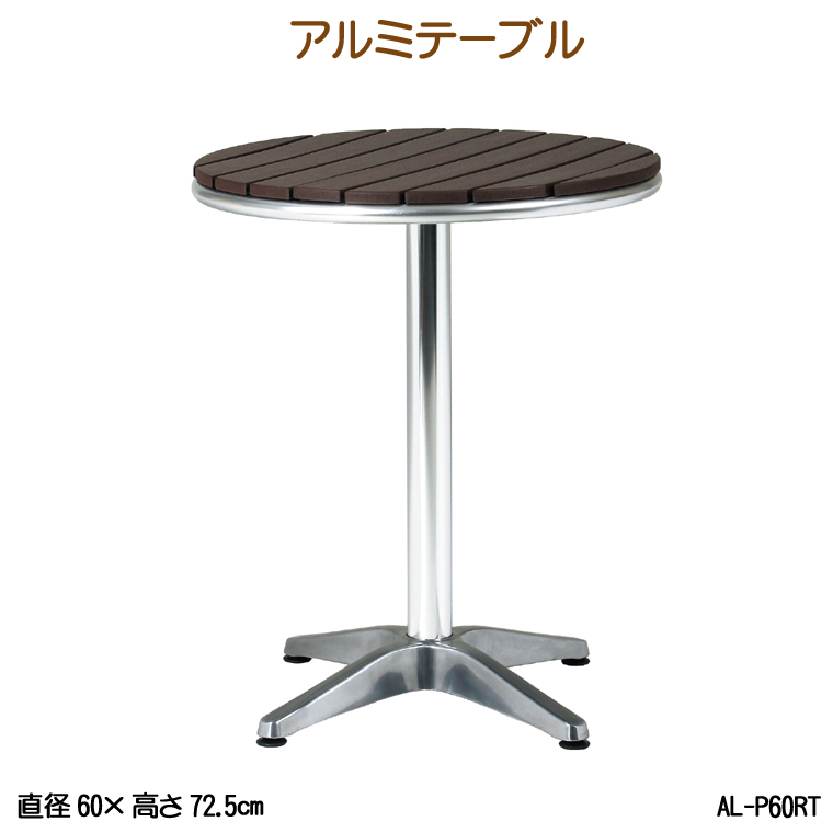 【送料無料】 アルミテーブル AL-P60RT 【ガーデンテーブル】【屋外用家具】【ガーデンファニチャー】【ガーデニング】【園芸】