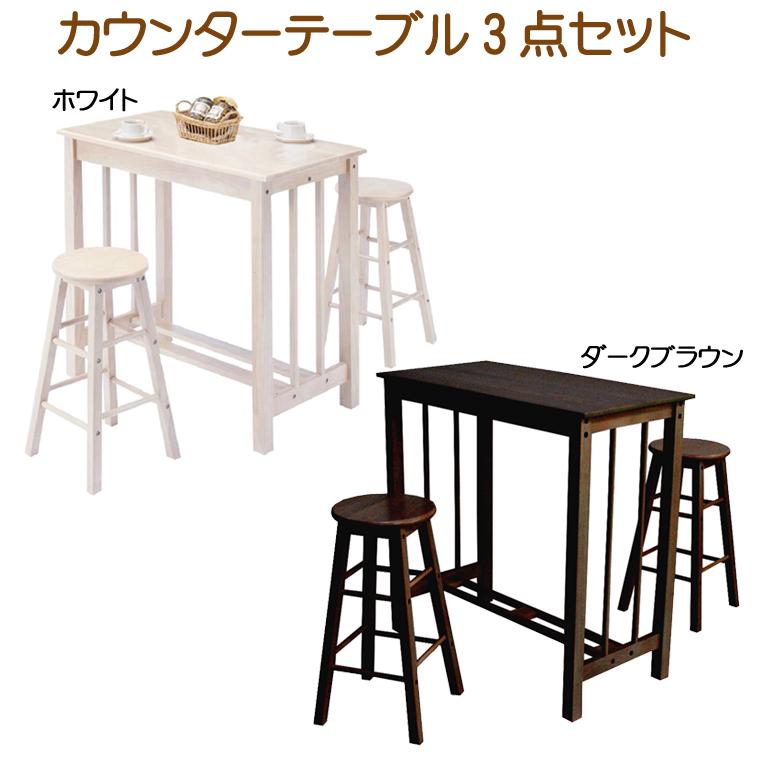 【送料無料】 カウンターテーブル3点セット カウンターセット 木製テーブルセット ウッディーテーブルセット カウンターテーブル カウンターチェア