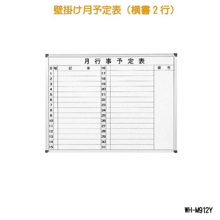 【ホワイトボード】 【幅120cmタイプ】 【送料無料】 O-WH-M912Y 壁掛け月予定表(横書2行)送料無料