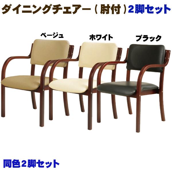 大人気新品 【送料無料 施設】ダイニングチェア 業務用椅子 C-DC-730P 2脚セット 木製会議チェア C-DC-730P 木製会議用チェア リビングチェア グループホーム 施設 業務用椅子, サンオータス:1450f556 --- canoncity.azurewebsites.net