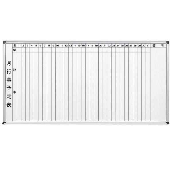 【ホワイトボード】 【幅180cmタイプ】 【送料無料】 O-WH-M918壁掛け月予定表(縦書1段) 送料無料