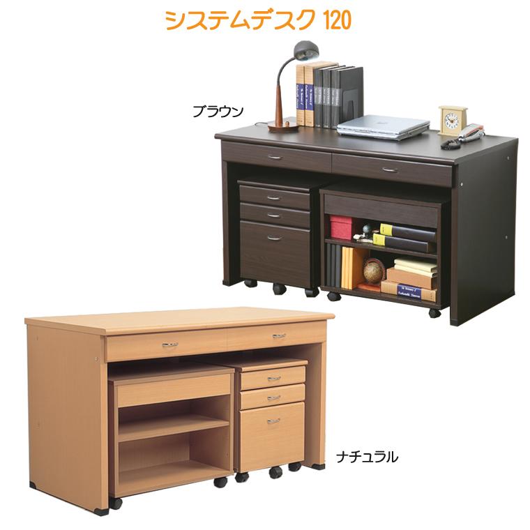 【送料無料】 システムデスク120 机 デスクセット