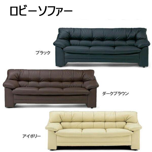 【送料無料】 ロビーソファー3P 【応接ソファー】【オフィス家具】【業務用】