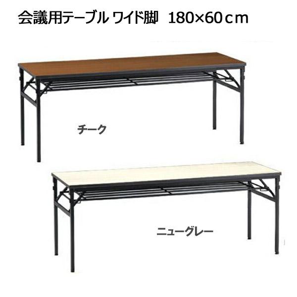 【送料無料】 ワイド脚会議テーブル60 【折りたたみ式】【会議テーブル】【オフィス家具】【業務用】