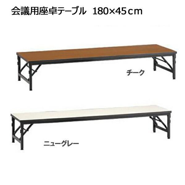 【送料無料】 ワイド脚座卓テーブル45 【折りたたみ式】【会議テーブル】【オフィス家具】【業務用】