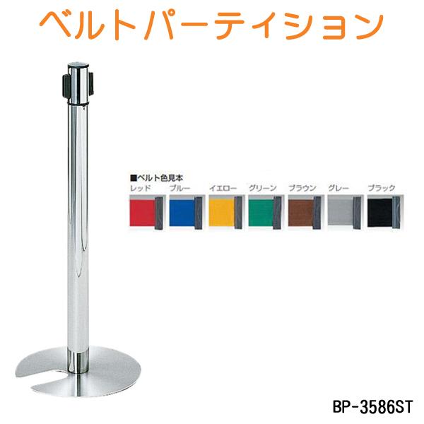 【送料無料】 ベルトパーティション(円柱タイプ・スタッキング式) BP-3586ST パーテーション 仕切り 施設用 誘導用具