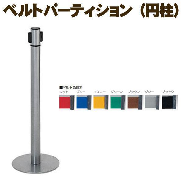 【送料無料】 ベルトパーティション(円柱タイプ)  BP-2986 パーテーション 仕切り 施設用 誘導用具