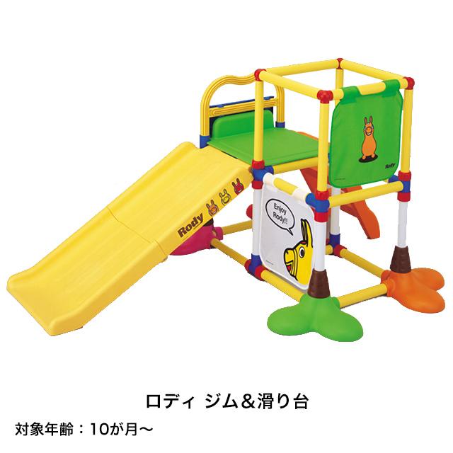 遊具 おもちゃ ハイクオリティ 子供用家具 ジャングルジム ロディージムすべり台 ロディ 送料無料 ジムすべり台 再再販 出産祝い