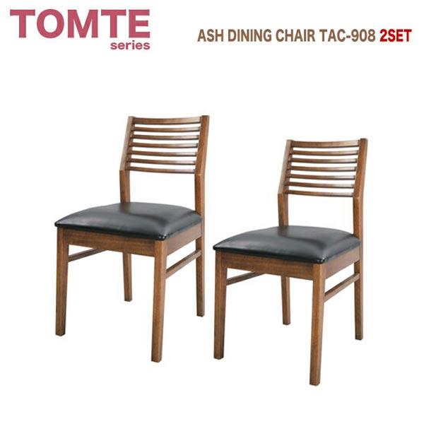 【送料無料】 TOMTE ダイニングチェア2脚セット TAC-908-2set トムテシリーズ 木製チェア 合成皮革 レザーチェア
