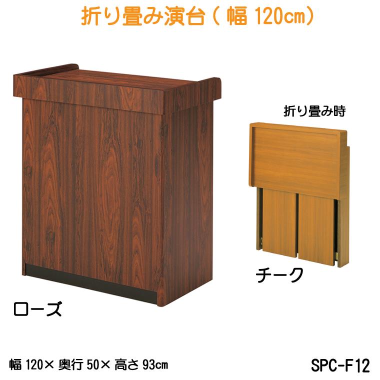 【送料無料】 折り畳み演台 幅120cmタイプ SPC-F12 オフィス家具 宴会用 催事場用 レセプション