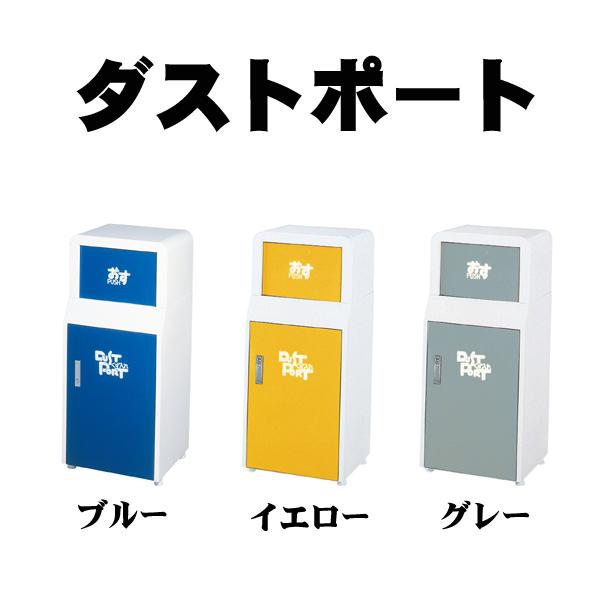 【送料無料】 ダストポート450 【くず入れ】【業務用ゴミ箱】【ダストボックス】【公園用】【施設用】
