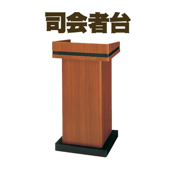 【送料無料】 司会者台 CMC-110(TE)【オフィス家具】【宴会用】【催事場用】【レセプション】
