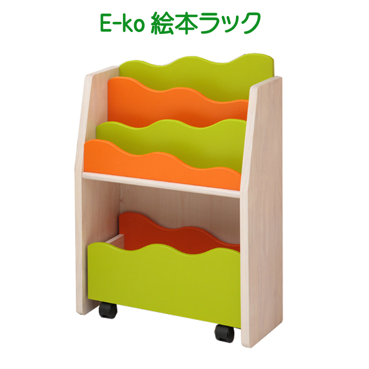 【送料無料】 E-ko 絵本ラック EKR-00034 絵本収納 木製 自発心を促す 子供家具 キッズラック おもちゃ箱 ディスプレイラック いいこ E-ko