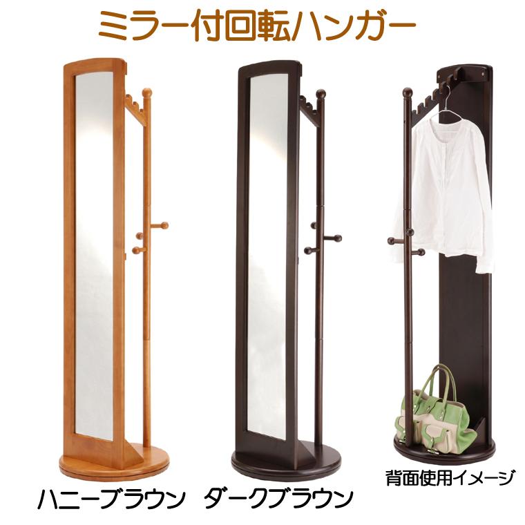【送料無料】 ミラー付き回転ハンガー M-2290 衣類収納 鏡付きハンガー 回転ミラー付ハンガー ラウンドミラー 収納家具