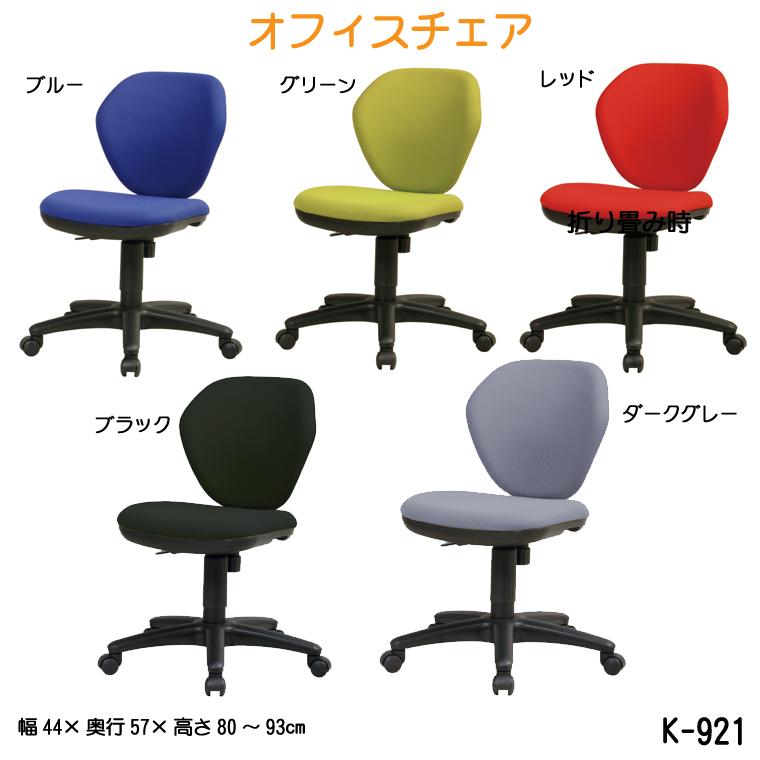 【送料無料】 オフィスチェア K-921 ファブリックチェア 事務イス デスクチェア ワーキングチェア ミーティングチェア キャスター付