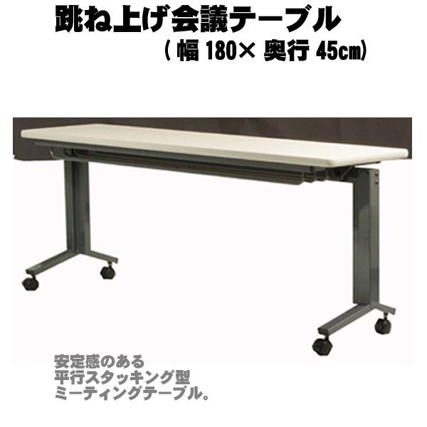 【送料無料】 跳ね上げ会議テーブル(幅180×奥行45cm) AHK-1845 【ミーティングテーブル】【ミーティング机】【デスク】【平行スタッキング収納】【オフィステーブル】【キャスター付】【国産】