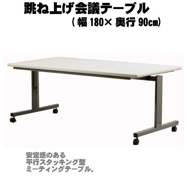 【送料無料】 跳ね上げ会議テーブル(幅180×奥行90cm) AHK-1890 【ミーティングテーブル】【ミーティング机】【デスク】【平行スタッキング収納】【オフィステーブル】【キャスター付】【国産】
