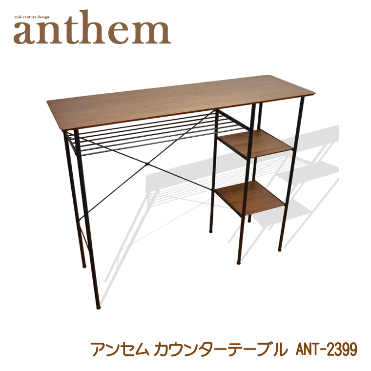 【送料無料】 アンセム カウンターテーブル サイドテーブル デスク リビングテーブル 北欧風 おしゃれ ウォールナット アンセム anthem