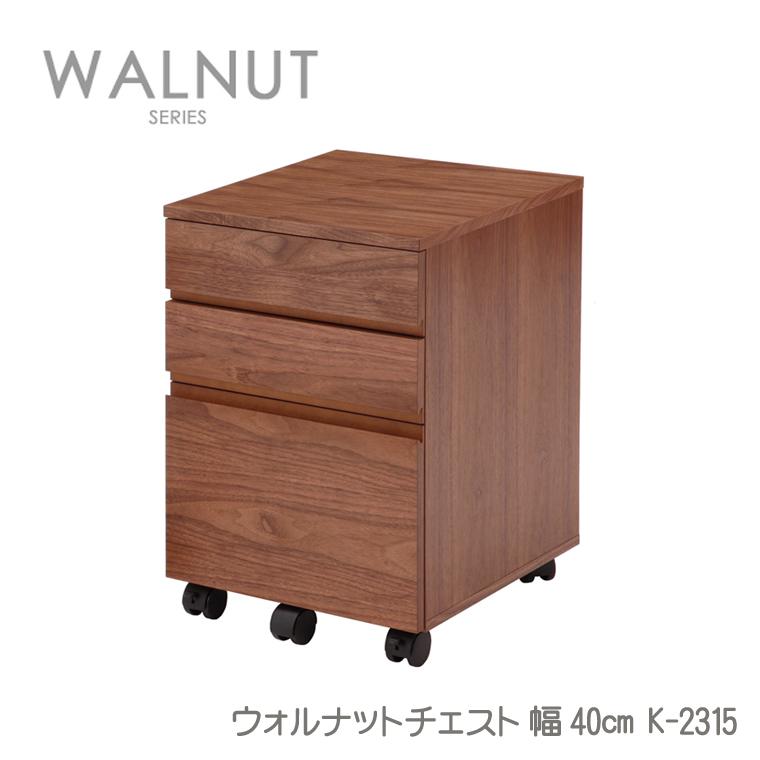 【びっくり特典あり】【送料無料】 ウォルナットデスクチェスト K-2315 デスクワゴン WalnutDeskChest ウォールナット ミッドセンチュリー キャスター付