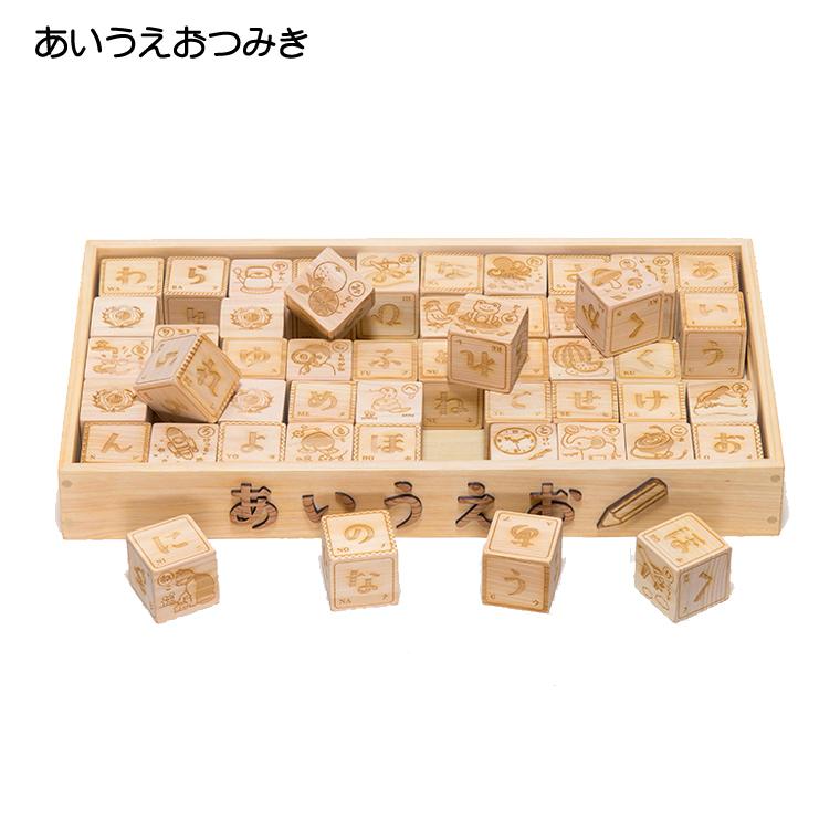 【びっくり特典あり】【送料無料】 あいうえおつみき 積み木 ブロック ひらがな遊び 知育玩具 木製玩具 木のおもちゃ 国産 日本製