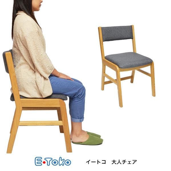 【10%OFFクーポン配布中】【送料無料】 E-Toko 大人チェアー いいとこ イイトコチェア イートコ E-toko ダイニングチェア 木製椅子 食卓チェア リビング家具